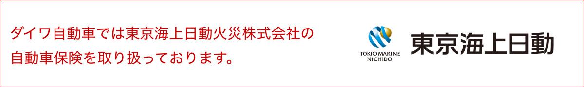 ダイワ自動車では東京海上日動火災株式会社の自動車保険を取り扱っております。